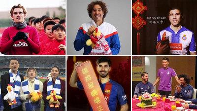 Fútbol español se acerca a China con felicitaciones de Año Nuevo