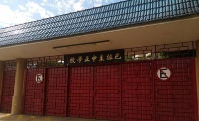 HOY / Ordenan que Colegio Chiang Kai Shek imparta clases virtuales hasta el final del año lectivo